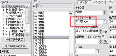 WolfRPGEditor124324.jpg