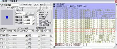 WolfRPGEditor130607.jpg