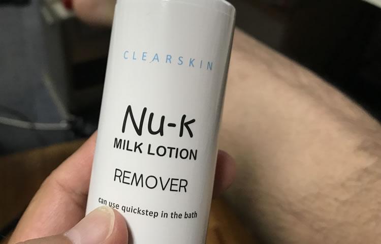 ヌークミルクローション