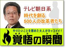 banner_kakugo.jpg