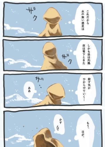 sabaku1-4.jpg