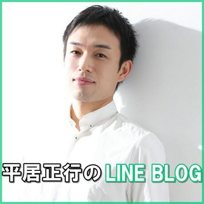 平居正行の公式ブログ Powered by LINE