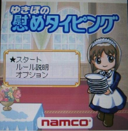 yukipo001.jpg