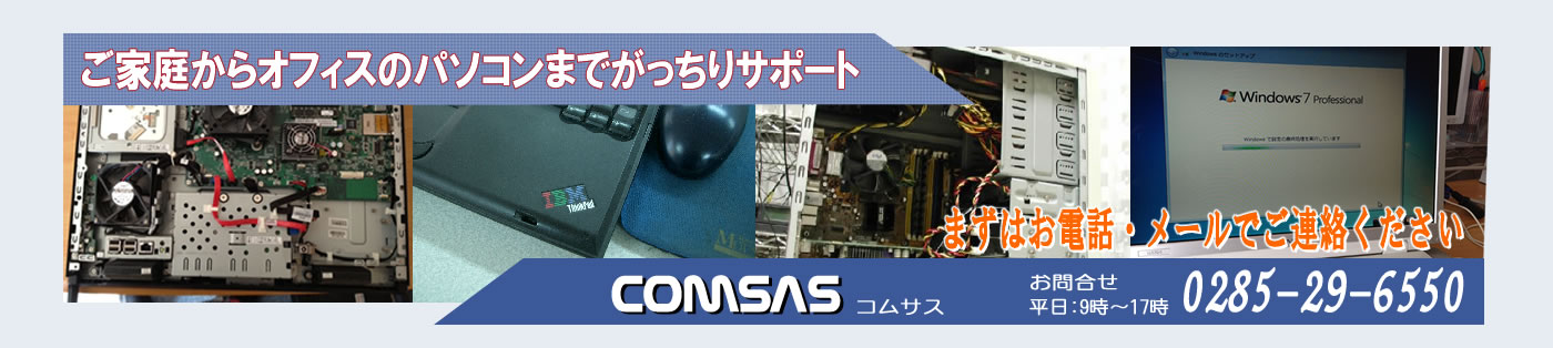 栃木県小山市・パソコン修理・設定COMSASスタッフブログ