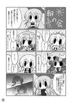 げんがく!P05