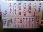 torishin4.jpg
