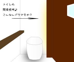 1Fトイレ間接照明のイメージ♪