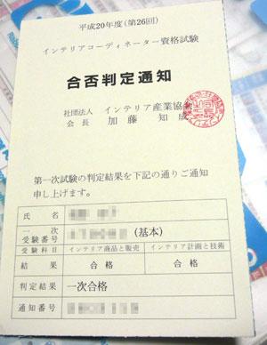 インテリアコーディネーター試験合格
