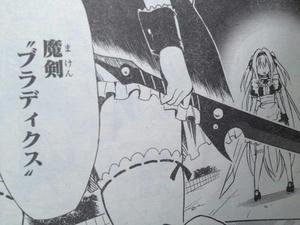 呪いの剣 ブラディスク