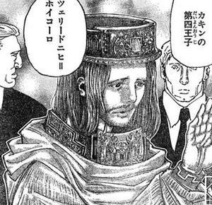 カキンの第四王子 ツェリードニヒ=ホイコーロ