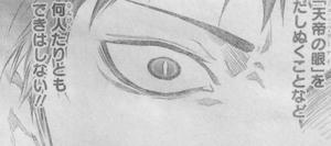 赤司清十郎 天帝の眼
