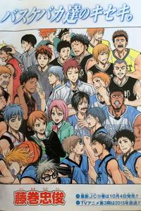 黒子のバスケ 第274Q試合終了 壁紙