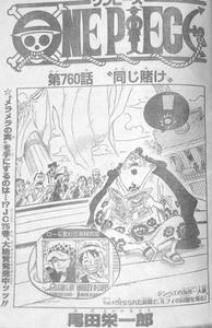 ONE PIECE 第760話 同じ賭け