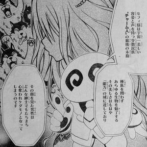 To LOVEるダークネス チャーム人 セフィ・ミカエラ・デビルーク
