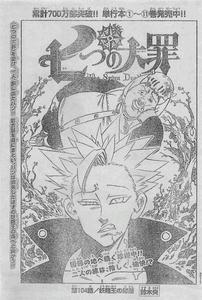 七つの大罪 第104話 / 妖精王の帰還