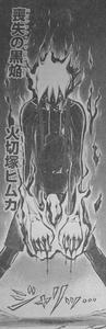 喪失の黒焰(ペインフル・シャドウフレア)火切塚ヒムカ