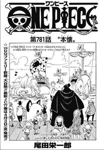 ONE PIECE chapter,781