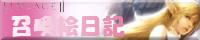 line_yuni_L_bnr1.jpg