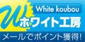 whitekobo_bunner01.jpg