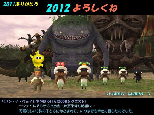 2011-2012-new.jpg