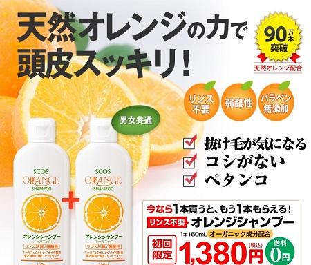 オレンジシャンプー詳細へ