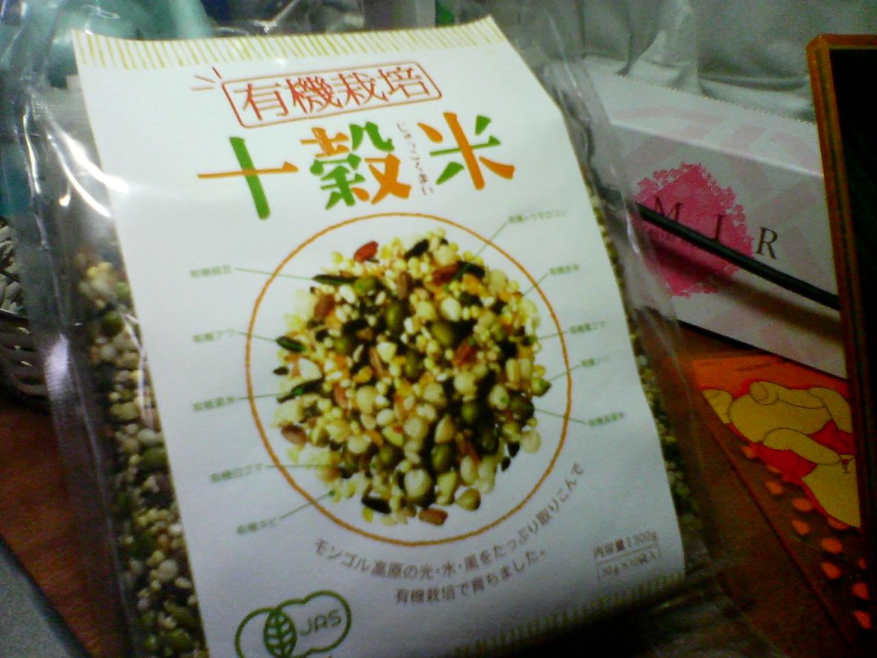 有機栽培 十穀米