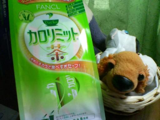 カロリミット茶 クチコミ 商品写真