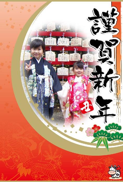 nenga_kirei2009.jpg