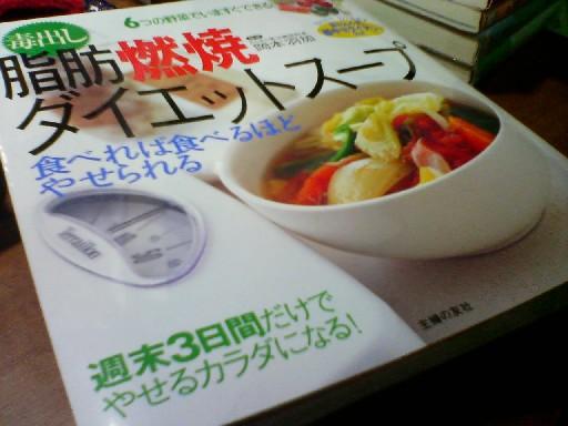 毒だし 脂肪燃焼 ダイエット スープ クチコミ 写真
