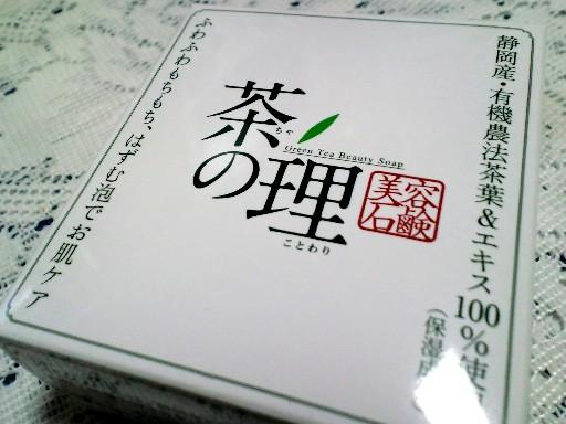 KIREI_CA3C3862.JPG