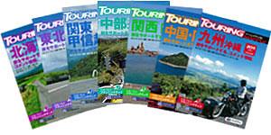バイクツーリング専用地図「ツーリングマップル(Touring mapple)」