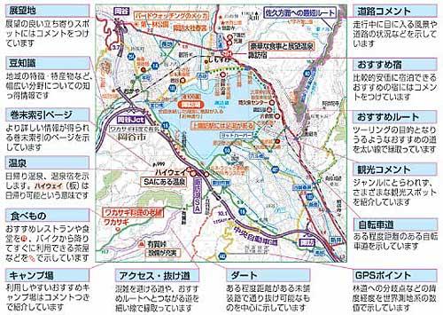 地図内容説明/バイクツーリング専用地図「ツーリングマップル(Touring mapple)」
