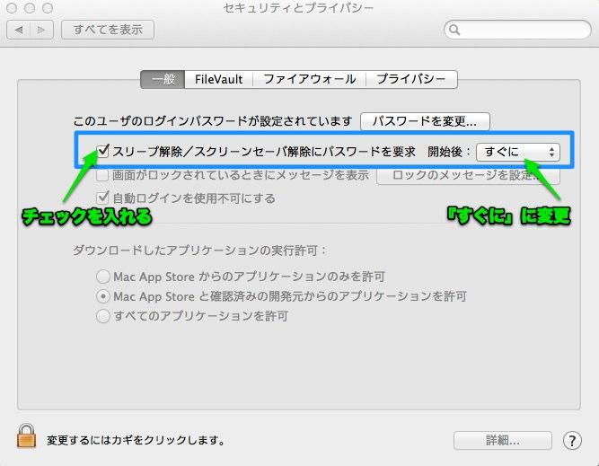 スクリーンロッックでパスワード要求するの設定画面