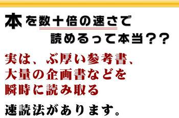 川村明宏氏の速読術
