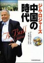 ジム・ロジャーズ 中国の時代