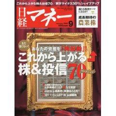 日経マネー 2009年 09月号