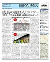 日経ヴェリタス 2009年10月18日号