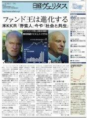 日経ヴェリタス 2009年11月1日号