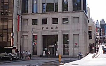 中國銀行【Bank of China】東京支店(赤坂)
