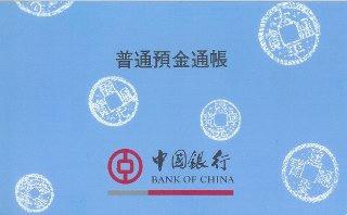 中國銀行通帳