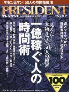 PRESIDENT (プレジデント) 2012年 1/30号