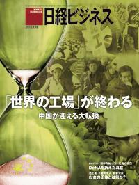 日経ビジネス2012年1月16日号