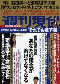 週刊現代 2012年6月23日号