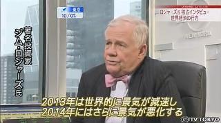 ジム・ロジャーズ氏独占インタビュー 世界経済の行方