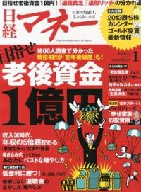 日経マネー 2013年 01月号