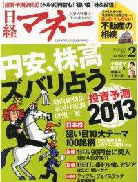 日経マネー 2013年 02月号