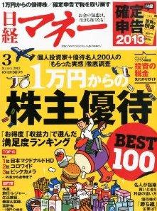 日経マネー 2013年 03月号
