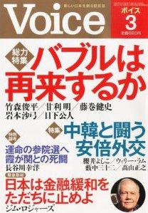 Voice (ボイス) 2013年 03月号