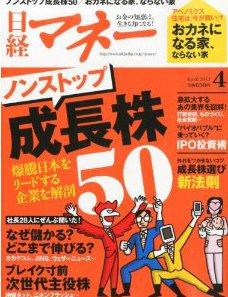 日経マネー 2013年 04月号