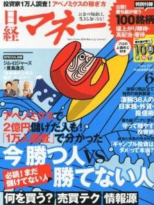 日経マネー 2013年 06月号